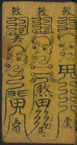 Chinese Medical Manuscripts 祝由書 (Slg. Unschuld 8650)